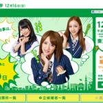 2012年東京都知事選挙 東京都選挙管理委員会のページのカネのかけ方はこれでいいんかい?