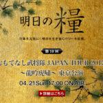今夜のゲストはヤフー!ジャパンのCMO 村上臣さん RPG NEWS AGENCY 六本木通信社