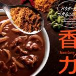 ショック!なんと販売終了!【料理】フライパン10分で作るカレー グリコ香味カリーは大絶品♡