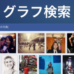 facebookの自分の記事を検索する方法