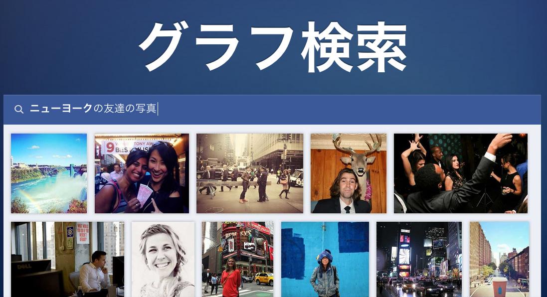 facebookの自分の記事を検索する方法 16