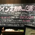 【販売促進】ワイン定期券 2980円 神戸VegeBar
