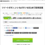 ソーシャルメディアボタンの簡単設置テスト 「忍者おまとめボタン」