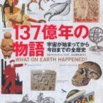 【書籍】137億年の物語 宇宙が始まってから今日までの全歴史 クリストファー・ロイド What On Earth Happened?