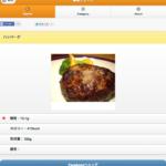 ダイエット 糖質チェック ウェブアプリ sugar-check.com 植草学