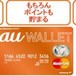 auがプリペイド機能付きカード「au WALLET」を2014/05/21よりサービスイン