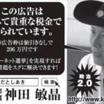選挙 意見広告「最高1,000万円の新聞広告費」2007年東京選挙区