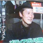 医療ジャーナリスト 神田敏晶