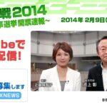 東京都知事選挙 開票率0.1%ですでに当確!なんだか映画はじまる予告編で、ラストのネタバレされた気分!!