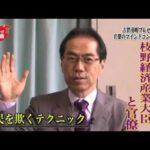 古賀茂明さんが解説する枝野経済産業大臣は官僚が使いやすいという理由