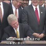 米国大統領の調印式 なぜ、何本もの万年筆を使うのか?