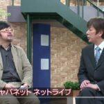 ジャパネットたかた 高田社長インタビュー後編 ネット生放送 「WEBスタ」