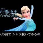 アナと雪の女王 替え歌 歌うまいのになぁ…たすくこまさん Let it Go ありのままで コード譜