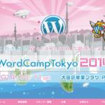 WordCamp Tokyo 2014 | 2014年のWordCamp Tokyoは10月1 1日開催です!
