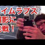 【物欲メモ】タイムラプス映像をお手軽に!カシオEX-ZR1100 camalapse3(カマラプス3)