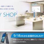 GALAXY Note Edge 日本お披露目!全国GALAXY SHOP 2014年9月18日木