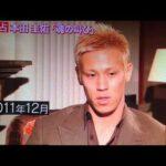 #本田圭佑 マジですごいインタビュー
