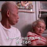 【映画】キューティー&ボクサー 心にやさしさが宿るドキュメンタリー