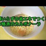 サントリー爽やかカロリ。缶つま★レストランで作る、省エネカルボナーラの巻