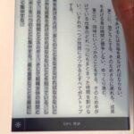 電子書籍の「ハイライト」機能は新たな読書スタイルを生み出す!