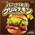 172g 対決!iPhone6Plus VS ハニーマスタードグリルチキンバーガー