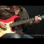続・アドリブを自由に弾きたい人のためのギターアドリブ講座