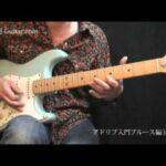 アドリブを自由に弾きたい人のためのギターアドリブ講座