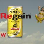 すみれのラムちゃん♡ リゲインCMの変遷