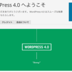 WordPressが4.0にアップデート!