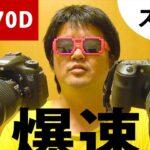 キヤノン EOS70Dまもなく発売!EOS60Dと何が違うの?