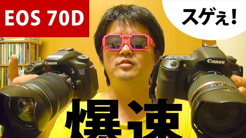キヤノン EOS70Dまもなく発売 ...