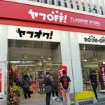 ヤフOFF ヤフーとブックオフ、渋谷に初コラボ店