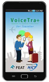 voice Tra+ VoiceTra4U 音声吹き込むと瞬時に多言語翻訳 3