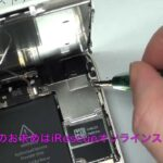 割れたガラスを自分で修理するiPhoneシリーズ