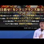 今週のKNN.TV「朝日放送CMグランプリ クロマキースタジオ」