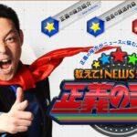 2014/09/27(土) 朝 09:30 朝日放送 「正義のミカタ」出演