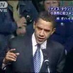 生オバマをUSTREAM.TVで視聴!