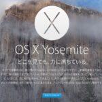 「アップル最新OSヨセミテはヨウスミテ」ヤフー個人ニュース寄稿
