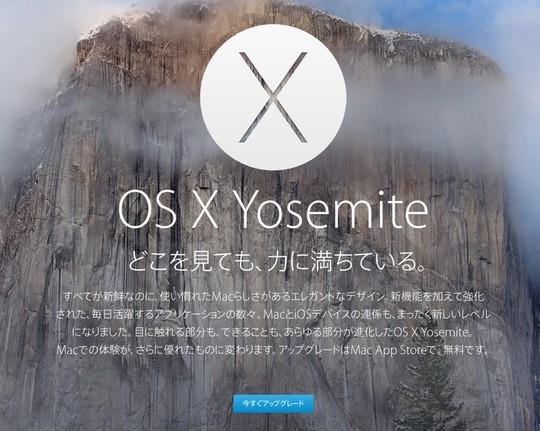 「アップル最新OSヨセミテはヨウスミテ」ヤフー個人ニュース寄稿 29