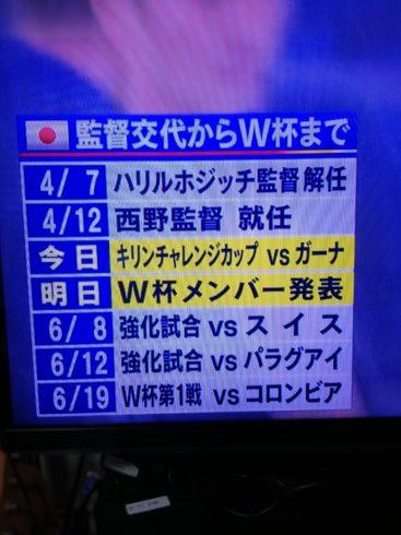 西野ジャパン 試合スケジュール 2018 FIFAロシアワールドカップ グループH 16