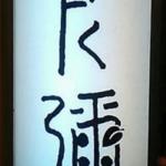 新宿で京料理をリーズナブルに京都・嵐山・良彌(よしや)新宿メトロ食堂街1F