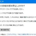 マイクロソフトの正しい日本語?「セキュリティコードの待機状態を停止しますか?」ってどういう意味だ?
