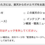 セコすぎる!楽天カードの紹介キャンペーンでゲットした1500円ポイント!なんと、たったの2週間もない使用期限(笑)