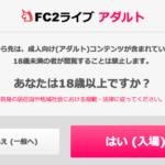 「FC2」国内運営元、公然わいせつほう助などの疑いで京都府警などの家宅捜索