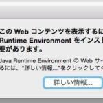 yosemiteにしたらjava Runtimeのアラートが頻繁に出てきて困る!