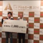 日本アカルミー大賞2014グランプリ1,000万円の企業支援決定!寺田倉庫