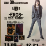 高橋ヨシロウ率いるEROS ライブ2014/11/16/SUN &12/21/SUN 大谷レイブン 原田喧太