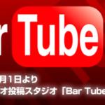 日本で最初のYouTuber 2005年12月19日  〜YouTube革命〜