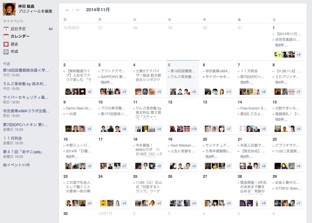 facebookのカレンダー機能が搭載!しかし、なんでも表示すればいいってもんでもないし! 4
