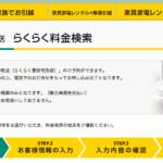 【送料】東京から大型家具・家電配送の送料 ヤマトらくらく家財宅急便
